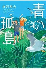 青い孤島 Kindle版
