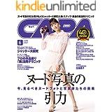 CAPA 2021年6月号 [雑誌]
