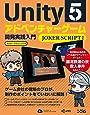 Unity5 アドベンチャーゲーム開発 実践入門 JOKER SCRIPT対応
