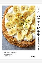 やさしいバナナのお菓子:朝食、おやつ、デザートに。はじめてでも失敗しないかんたんレシピ Kindle版
