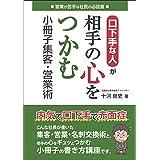 【Amazon.co.jp 限定】口下手な人が相手の心をつかむ小冊子集客・営業術
