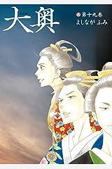 大奥【通常版】 19 (ヤングアニマルコミックス) Kindle版