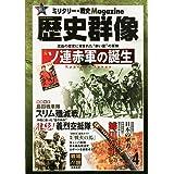 歴史群像 2012年 04月号 [雑誌]
