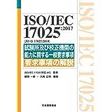 ISO/IEC 17025:2017(JIS Q 17025:2018)試験所及び校正機関の能力に関する一般要求事項 要求事項の解説 (Management System ISO SERIES)