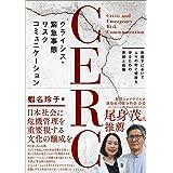 クライシス・緊急事態リスクコミュニケーション(CERC)—危機下において人々の命と健康を守るための原則と戦略
