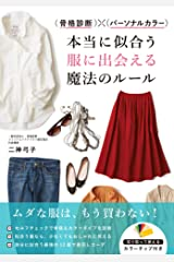 骨格診断×パーソナルカラー 本当に似合う服に出会える魔法のルール Kindle版