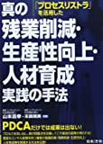 「プロセスリストラ」を活用した真の残業削減・生産性向上・人材育成実践の手法