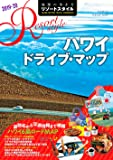 R06 地球の歩き方 リゾートスタイル ハワイ ドライブ・マップ 2019~2020 (地球の歩き方リゾートスタイル)