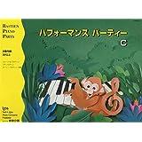 WP280J パフォーマンス パーティー C (バスティン・ピアノベーシックス)