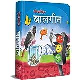 Lokpriya Baalgeet (Hindi Edition)