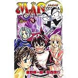 MAR Ω(4) (少年サンデーコミックス)