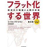 フラット化する世界 経済の大転換と人間の未来〔普及版〕(合本) (日本経済新聞出版)