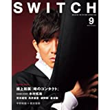 SWITCH Vol.39 No.9 特集 操上和美[時のコンタクト](表紙巻頭:木村拓哉)