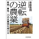逆転の農業 技術・農地・人の三重苦を超える (日本経済新聞出版)