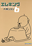 エレキング(6) (モーニングコミックス)