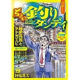 ちょい釣りダンディ (ヤングチャンピオン・コミックス)