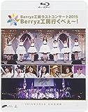 Berryz工房 ラストコンサート2015 Berryz工房行くべぇ~!(通常盤) [Blu-ray]