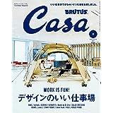 Casa BRUTUS(カーサ ブルータス) 2018年 5月号 [デザインのいい仕事場] [雑誌]