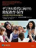 デジタル時代に向けた幼児教育・保育――人生初期の学びと育ちを支援する