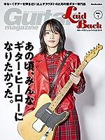 【Amazon.co.jp 限定】Guitar Magazine LaidBack Vol.1 (特典:本誌未掲載/ビンテージ・ギター・カフェ特別編集版PDF) (ギター・マガジン・レイドバック第1号)...