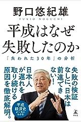 平成はなぜ失敗したのか 「失われた30年」の分析 (幻冬舎単行本) Kindle版