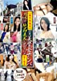 西日本限定 街角美魔女ナンパ  地方で見つけた絶品美人を口説きハメ【素人限定】 [DVD]