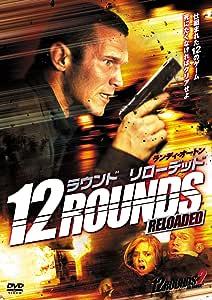 12 ラウンド/リローデッド [DVD]