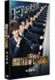 ドラマ「PRINCE OF LEGEND」後編 [DVD]