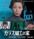 ガラス細工の家 【昭和の名作ライブラリー 第77集】 [Blu-ray]
