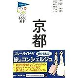 てくてく歩き12 京都 (ブルーガイドてくてく歩き)