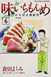 味いちもんめ~にっぽん食紀行~ (6) (ビッグコミックス)