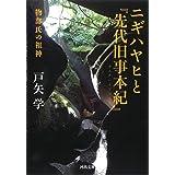 ニギハヤヒと『先代旧事本紀』: 物部氏の祖神 (河出文庫)