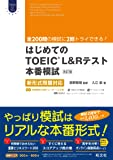【CD2枚付】はじめてのTOEIC LISTENING AND READINGテスト本番模試 改訂版:新形式問題対応…