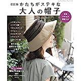 改訂版 かたちがステキな大人の帽子 (レディブティックシリーズno.4991)