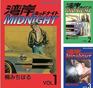 湾岸MIDNIGHT (全42巻) Kindle版