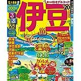 るるぶ伊豆'20 (るるぶ情報版地域)