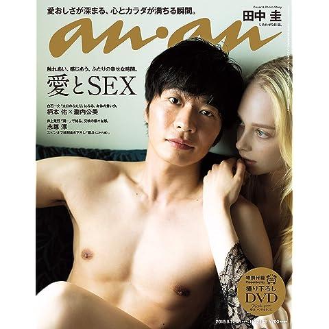 anan(アンアン) 2019/08/21号 No.2163 [愛とSEX/田中圭]