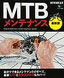 MTBメンテナンス 最新版 (エイムック 3025 BiCYCLE CLUB HOW TO SERI)