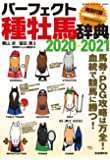 パーフェクト種牡馬辞典2020-2021 (馬券・POG攻略は万全!  血統で競馬に勝つ!)