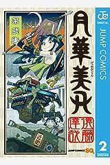 月華美刃 2 (ジャンプコミックスDIGITAL) Kindle版