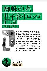 蜘蛛の糸・杜子春・トロッコ 他十七篇 (岩波文庫) Kindle版
