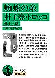 蜘蛛の糸・杜子春・トロッコ 他十七篇 (岩波文庫)
