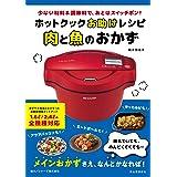 ホットクックお助けレシピ 肉と魚のおかず: 少ない材料&調味料で、あとはスイッチポン!