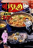 味いちもんめ(19) (ビッグコミックス)