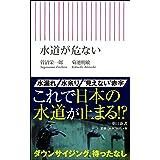 水道が危ない (朝日新書)