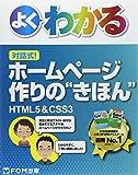 """よくわかる対話式!ホームページ作りの""""きほん""""―HTML5 & CSS3"""