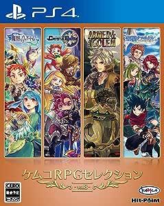 ケムコRPGセレクション Vol.8 - PS4