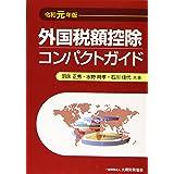 外国税額控除コンパクトガイド 令和元年版