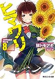 ヒマワリ:unUtopial World 8 (角川スニーカー文庫)