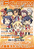 月刊ファルコムマガジン vol.34 (ファルコムBOOKS)